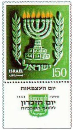 The State of Israel uses on its national emblem the symbol of a Menorah & two olive braches on either side. Its source is this weeks Haftorah.