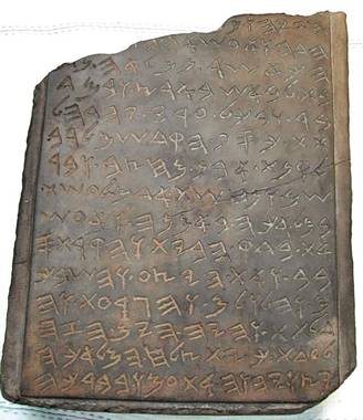 The So-Called 'Jehoash Inscription' ~ This tablet describes the instructions King Yehoash gave to renovate the Holy Temple and clear it out of all pagan deities. (This is probably a fake.)