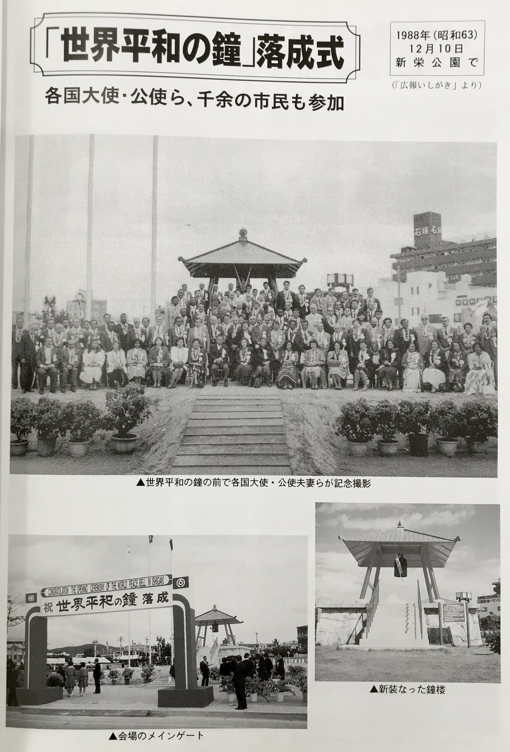 Photos of 72 diplomats and related guests gathered at Shinei Park in Ishigaki City in 1988.  Source : The 10th Anniversary Book published by World Peace Bell Okinawa Branch
