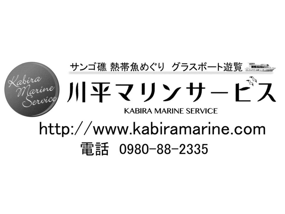 ロゴ(川平マリンサービス).001.jpeg