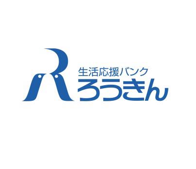 ろうきんロゴ.jpg