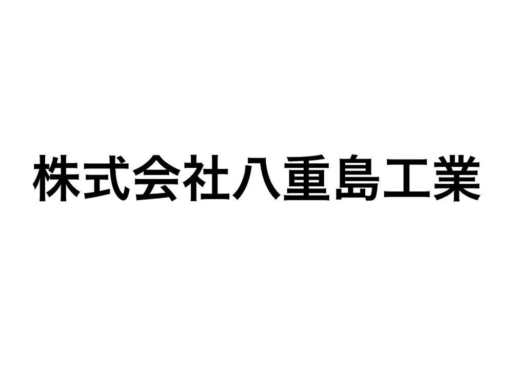 八重島工業.jpeg