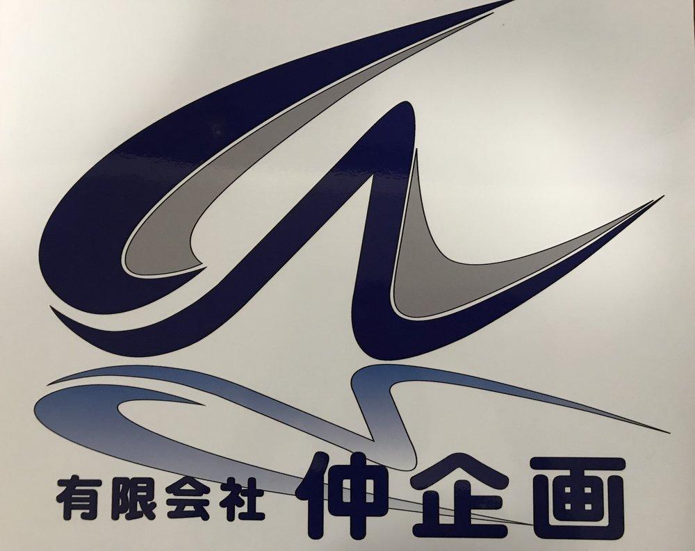 仲企画ロゴ.JPG