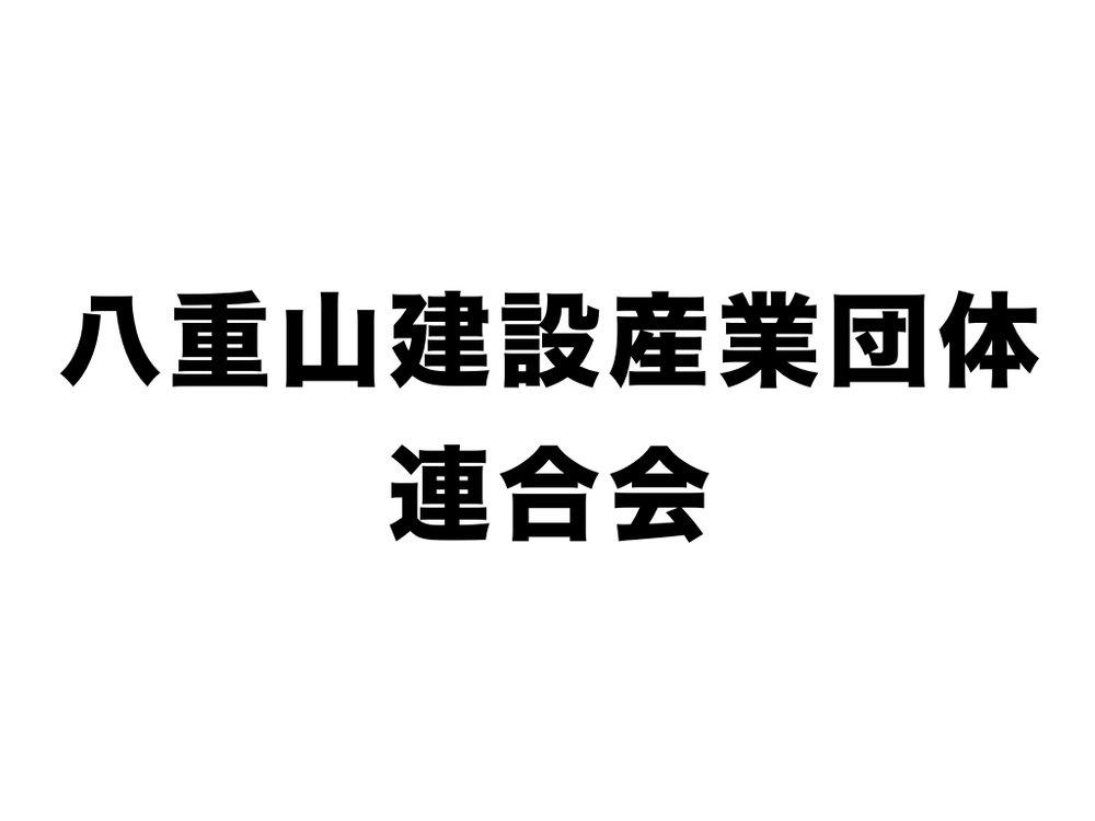 八重山建設産業団体連合会.jpeg