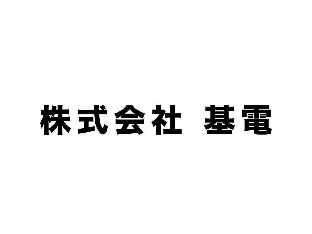 基電ロゴ.001.jpeg