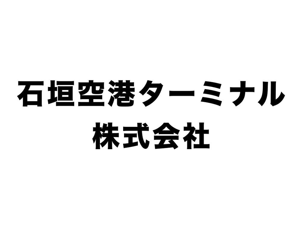 石垣空港ターミナル.jpeg