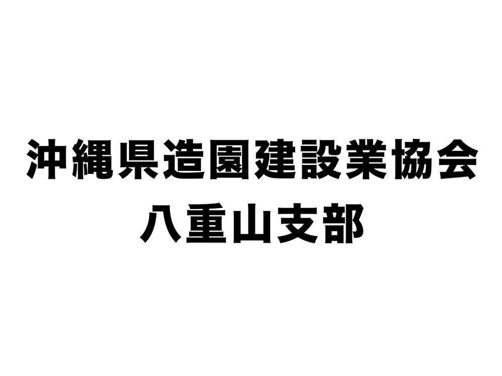 沖縄県造園建設業.jpeg