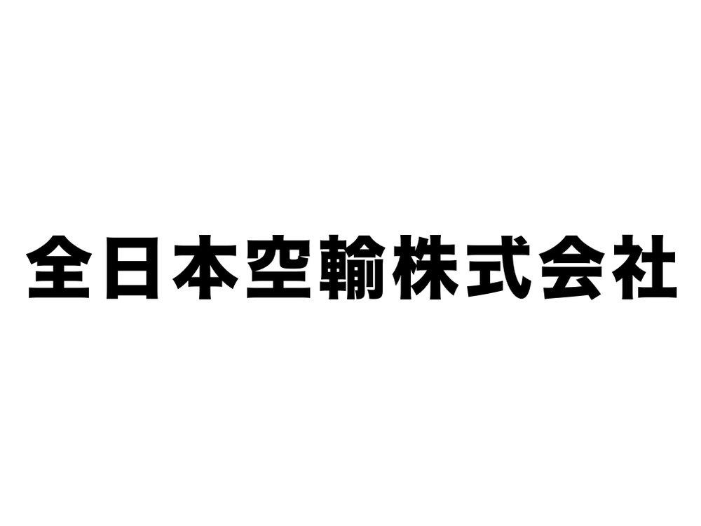 全日本空輸.jpeg