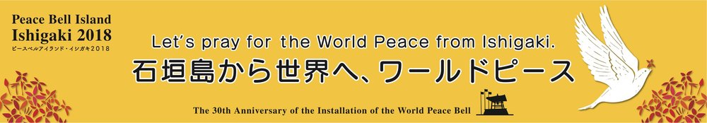 The official banner of Peace Bell Island Ishigaki 2018