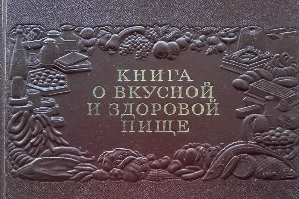 Soviet cookbook, 1953