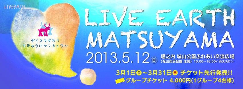 Liveearthmatsuyama.jpg