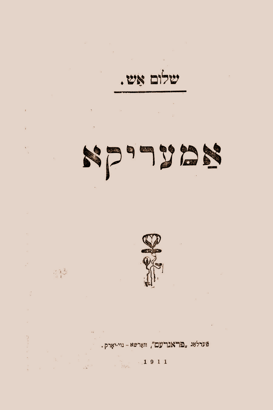 Sholem Asch,America[New York; 1911] - A sentimental (at least in a translation replete with thous) Yiddish novel about a Jewish family's emigration to the big alien metropolis of New York. Asch wrote it in Poland in 1911, having traveled to America the two previous years; he would spend the next twenty years moving between Europe and North America, until World War II made it expedient to remain on the western side of the Atlantic. As an early example of his conventional, pious, and often sharply-observed fiction (he would be famous by the end of the decade, and was a best-seller in multiple languages into the 1950s), it's distinguished primarily by its lightness and brevity: midcentury fiction would expend a thousand pages on more or less the same plot.August 7, 2017