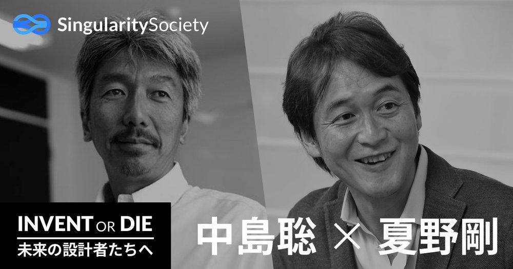 event_invent_or_die_nakajima_natsuno_banner_text.jpg