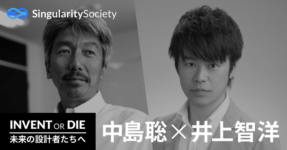 event_invent_or_die_nakajima_inoue_banner_text.jpg
