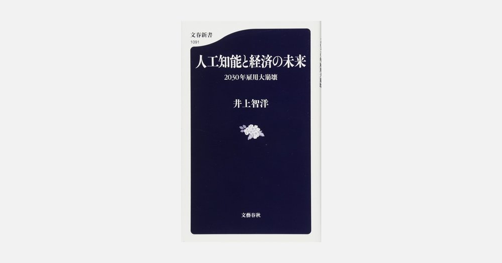 review-future-of-ai-and-economy.jpg