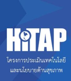โครงการประเมินเทคโนโลยีและนโยบายด้านสุขภาพ (HITAP)