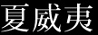 chinese_characters_3.jpg