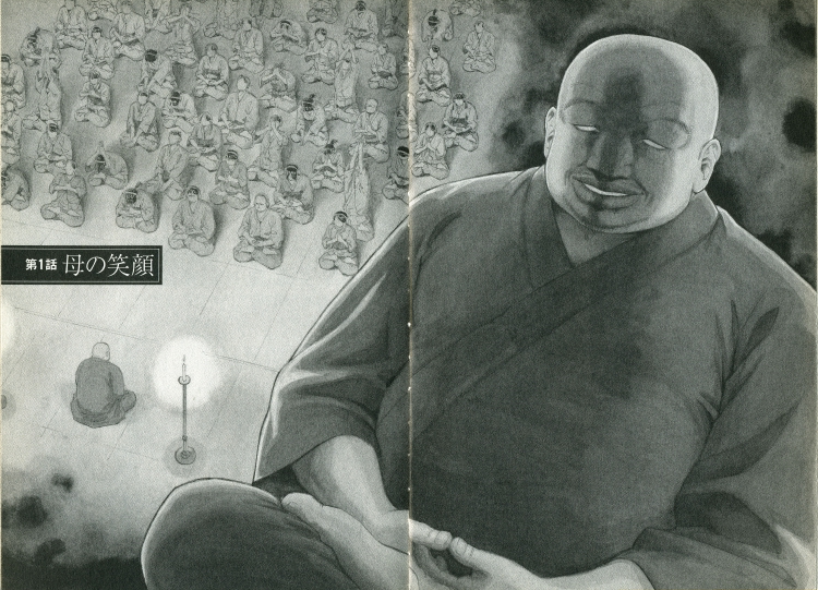 Detail from Shindo Fuyuki et al.  Karisuma , vol. 1