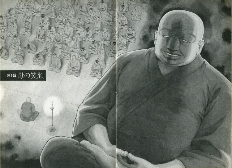 Detail from Shindo Fuyuki et al.  Karisuma , vol. 1