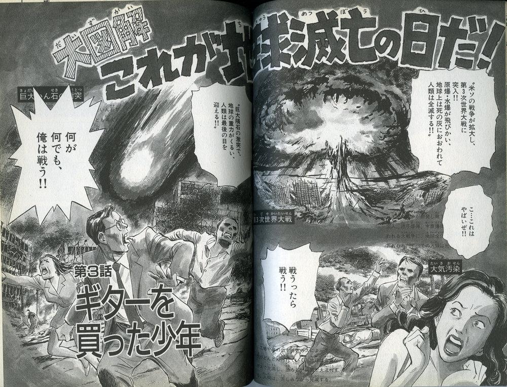 Detail from Urasawa Naoki's  Twentieth Century Boys