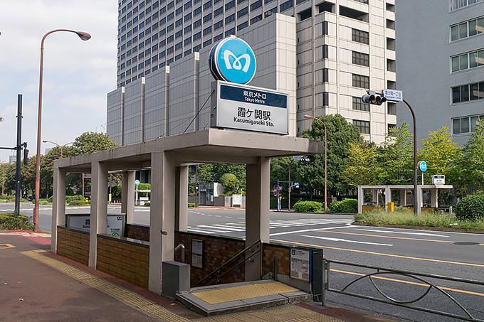 Kasumigaseki-Station.jpg
