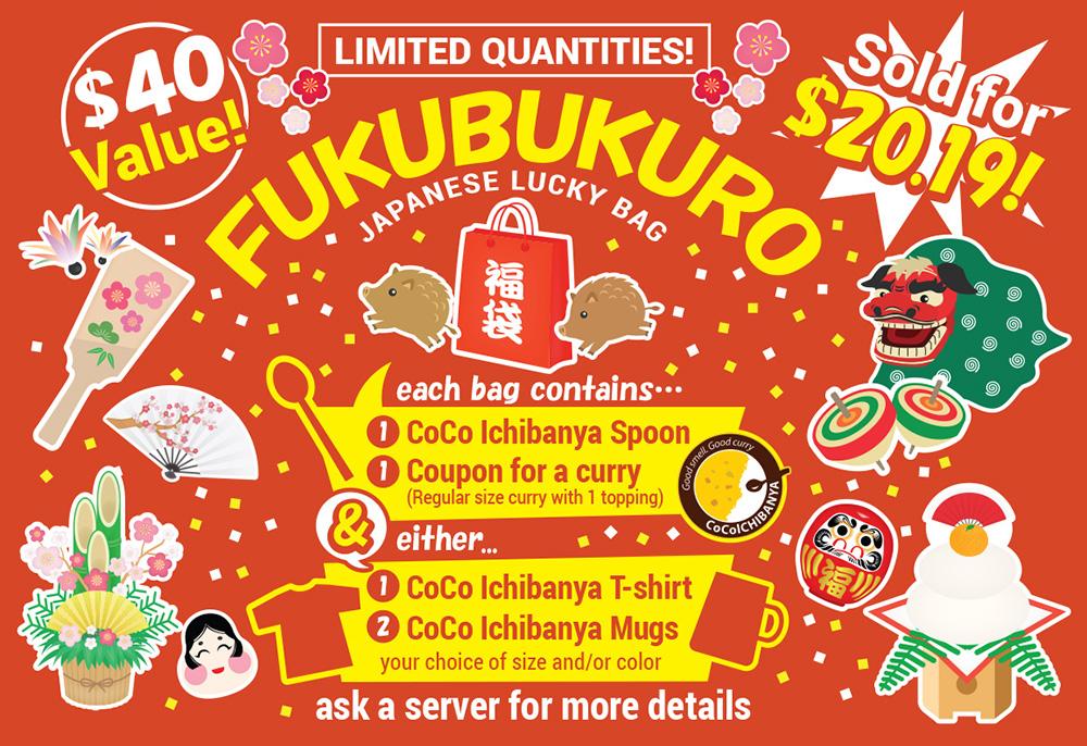 fukubukuro_news.jpg