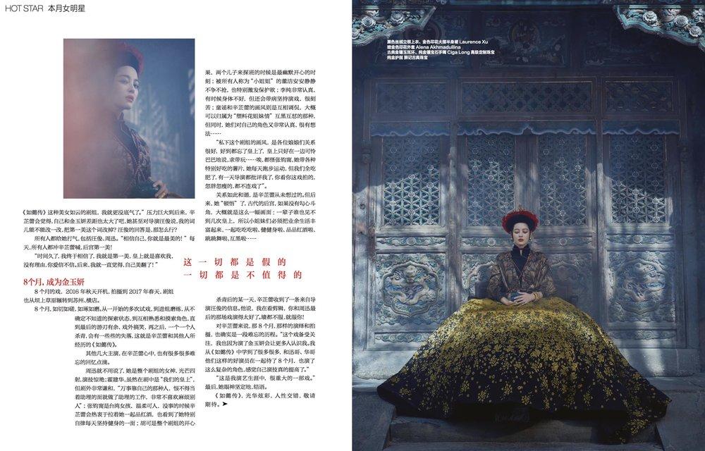 2.18 Harper's Bazaar China AA 2.jpg