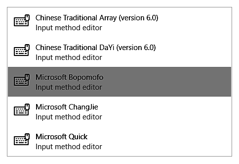 writing-input-guide-windows10-chinese-traditional-input-method.png
