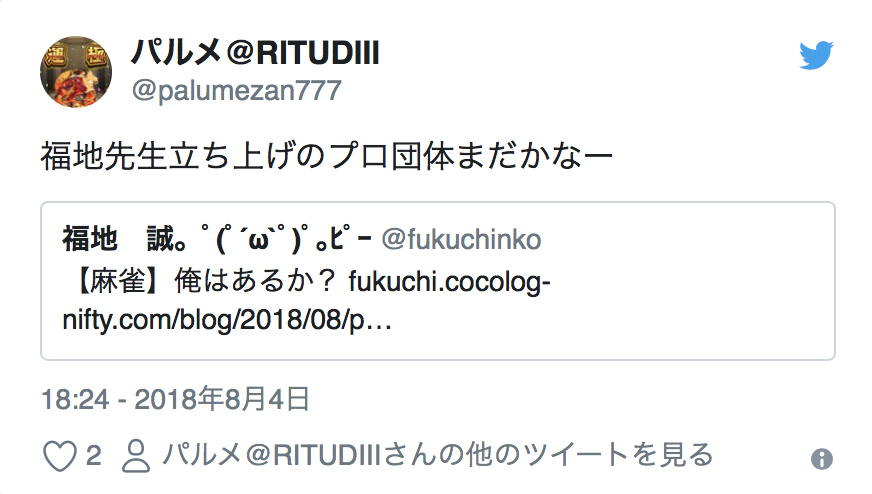 "*Twitter retweet says ""I wonder when Fukuchi-Sensei will start a new pro organization""*"