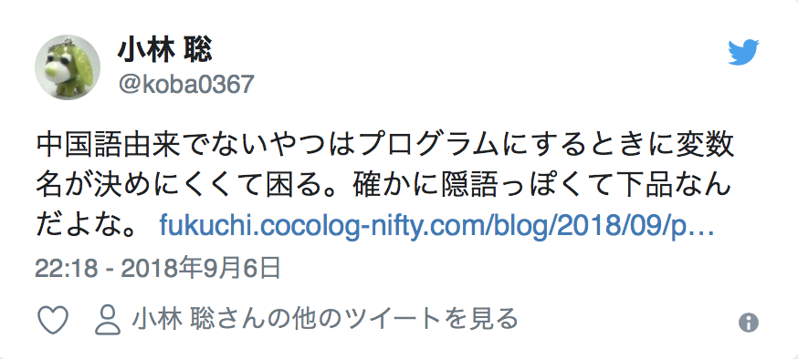 Twitter Account:  @koba0367  Words that are not originally from China is hard to come up with when programming.  22:18 - September 6th 2018