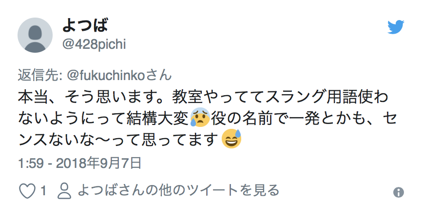 """Twitter Account:  @428pichi  I totally agree. It's difficult to not use slang when teaching a class😢 I also think there are no taste in words in names like """"Ippatsu"""" as a Saku name😅  1:59 - September 7th 2018"""