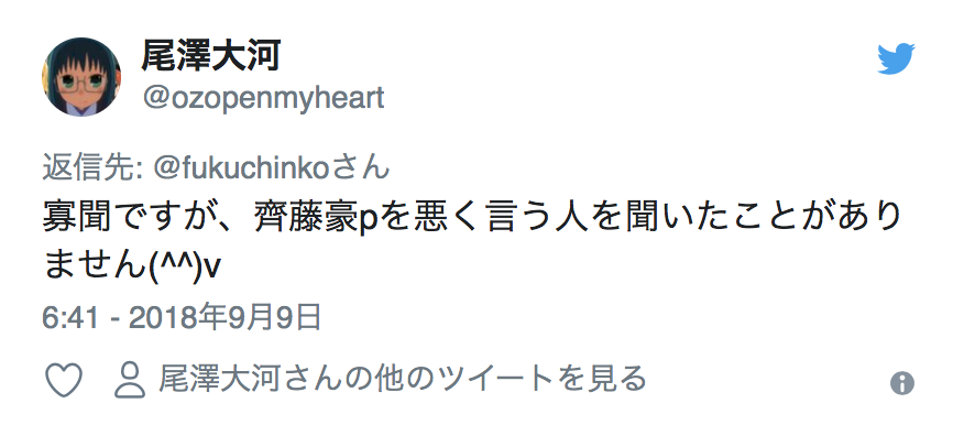 Twitter Account:  @ozzopenmyheart  I'm limited in resources, but I've never heard anyone talk negatively about Go Saito Pro (^^)v  6:41 - September 9th 2018