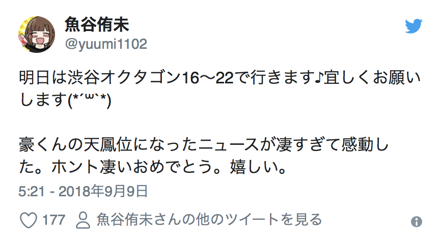 Twitter Account:  @yuumi1102  I was emotionally moved when I heard the news that Go-Kun became a Tenhoui. It's really amazing. Congrats. I'm happy.  5:21 - September 9th 2018