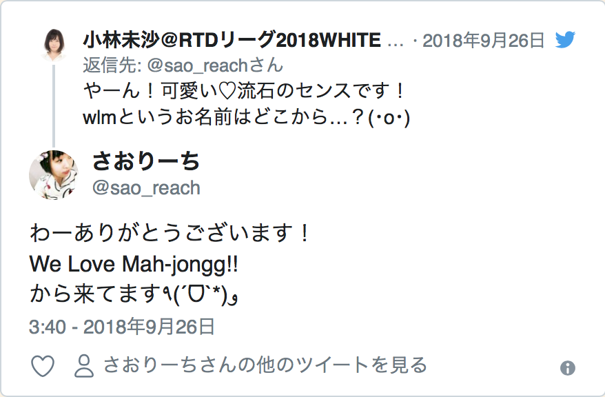 "Twitter Account:  Misa Kobayashi -> @sao_reach Wow! So cute♡ Your taste is awesome! Where did the ""wlm"" come from…? (・0・)    @sao_reach -> Misa Kobayashi  Thank you! It comes from ""We Love Mah-jongg!!? ٩(ˊᗜˋ*)و  3:40 - September 26th 2018"