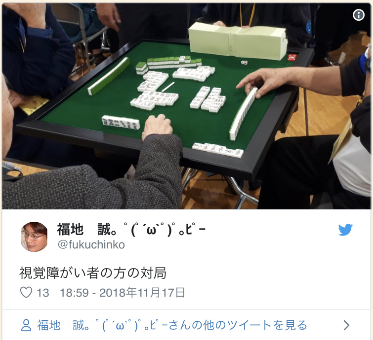 Twitter Account:  @fukuchinko  Matches between the visually-impaired players.  18:59 - November 17th 2018