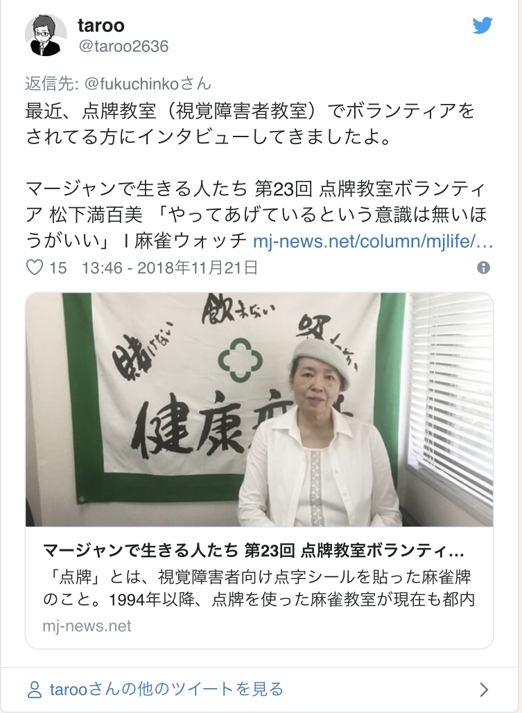 Twitter Account:  @taroo2636  I was able to interview one of the volunteer instructors who teach the Braille Mahjong classes (for the visually-impaired classes).  13:46 - November 21st 2018