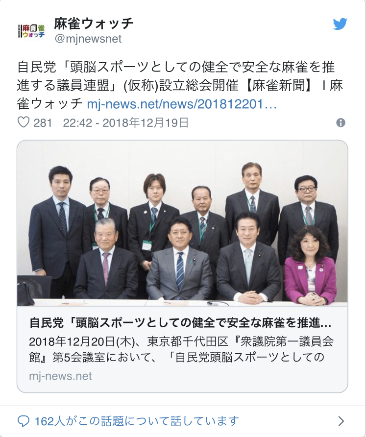 "Twitter Account: @mjnewsnet  Liberal Democratic Party in Japan ""Starts a new government association to promote a healthy and safe Mahjong as a mind sport"". (Temporary name) Holds establishing meeting. [Mahjong Shinbun] I Mahjong Watch   https://mj-news.net/news/20181220114956    22:42 December 19th 2018"