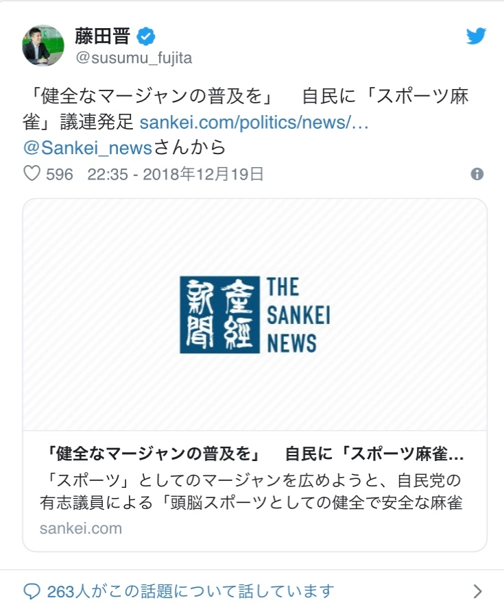 "Twitter Account:  @susumu_fujita  ""Spreading Mahjong in a healthy manner"". New government association for ""Sports Mahjong"" starts for the Liberal Democratic Party in Japan.   https  ://www.sankei.com/politics/news/181220/plt1812200018-n1.html   Shared by @Sankei_news   22:35 December 19th 2018"
