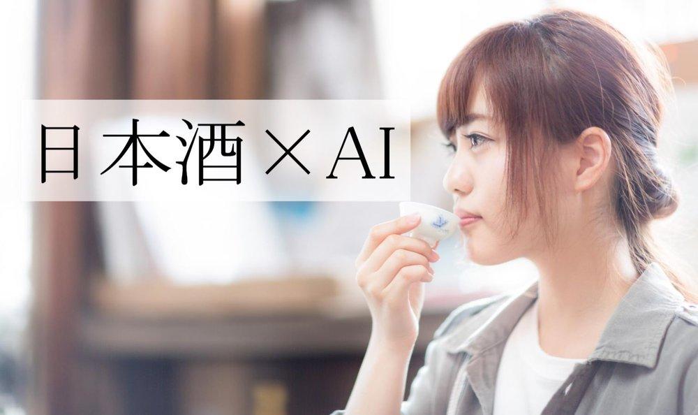 日本酒AI.JPG