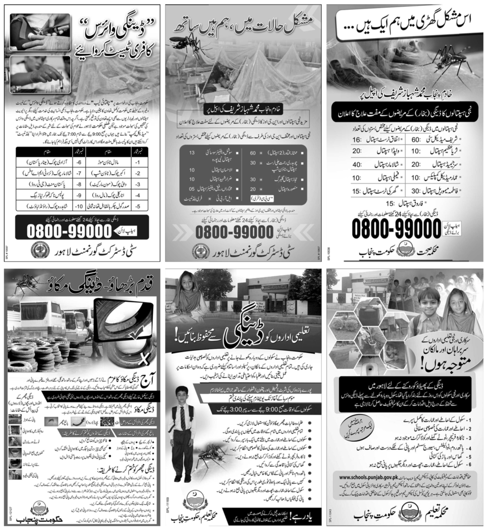 A series of advertisements raising awareness of Dengue fever and how to prevent its spread Courtesy the Government of the Punjab and the City District Government of Lahore.