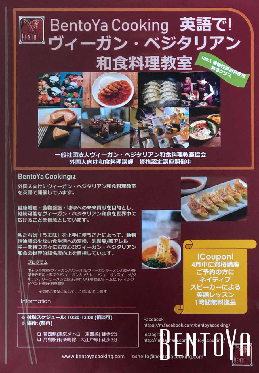 Vegan Gourmet Festival Cheesecake Mikawa Mirin Collaboration-24.jpg