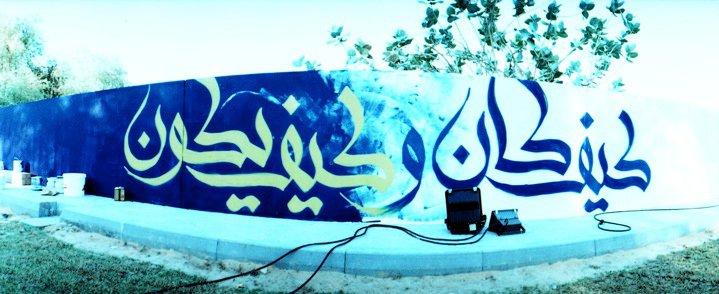 Photo by Ammar Mohammed Al Attar