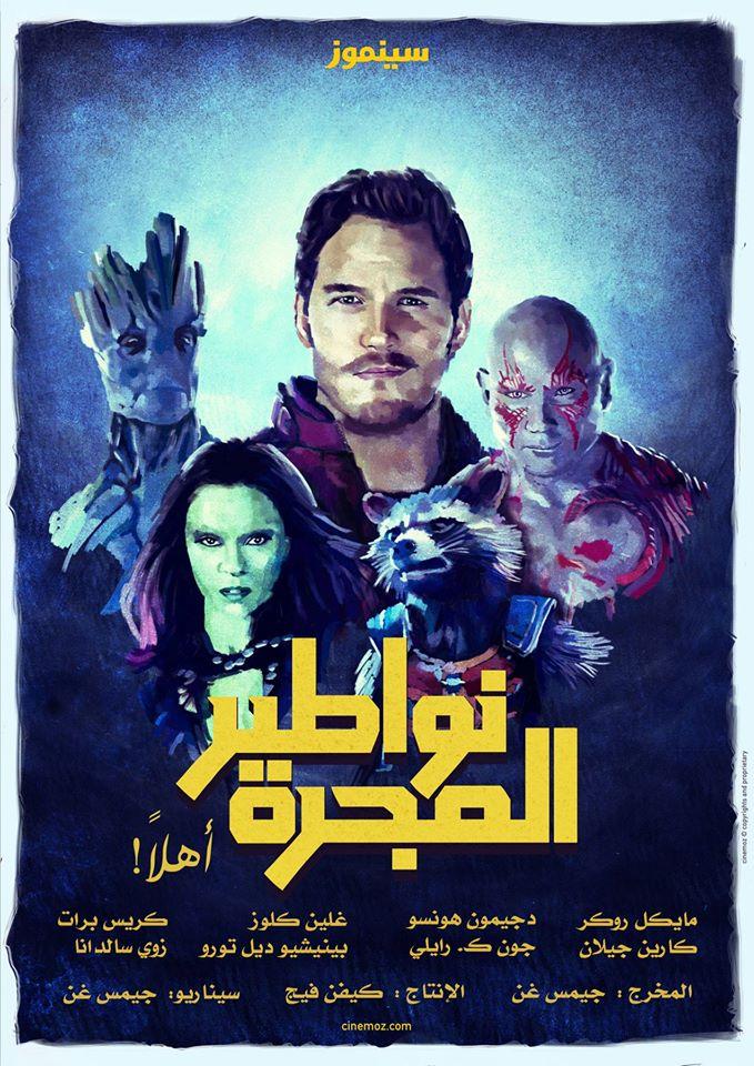 Guardians+of+the+Galaxy_Cinemoz_Michel+Achkar.jpg