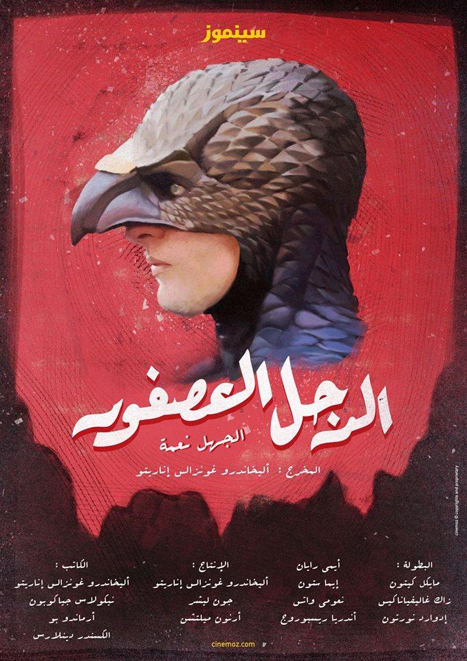 Birdman_Cinemoz_Michel+Achkar.jpg