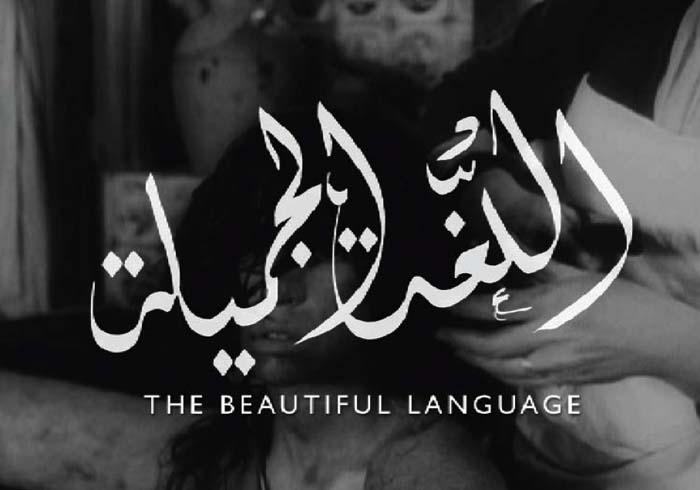 The Beautiful Language by Mounir Fatmi