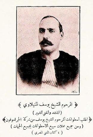 Shaikh Yusef Al Minlawi