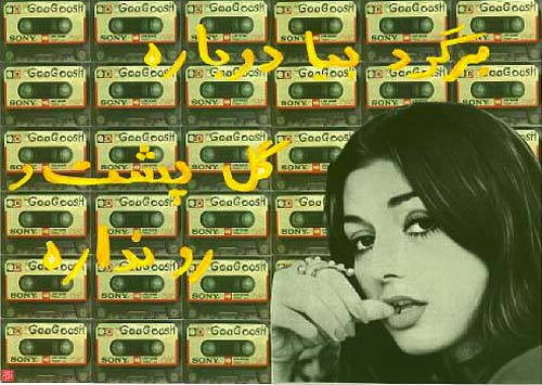 Afsoon, Googoosh, from the series Fairytale Icons, 2010 (Estimate: $3,000 - 4,000, AED 11,000 - 15,000)