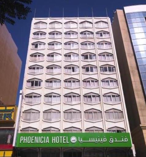 Phoenicia Hotel (1970s)
