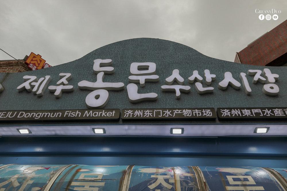 dongmun fish market, jeju