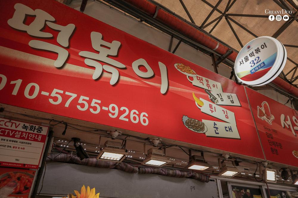 tteokbokki restaurant, dongmun market, jeju